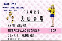 Choden90_20130707_14