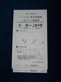 Isumi_kiha52_20130713_05_2