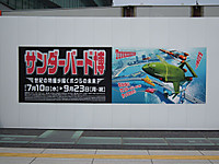 Thunder20130714_03