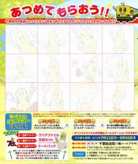 Nanohana_stamp20130722_01