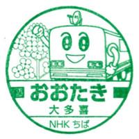 Nanohana_stamp20130722_03