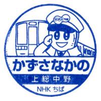 Nanohana_stamp20130722_05