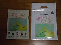 Chiba_mono20130725_05