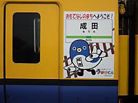 Minami_boso20130727_08