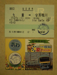 Minami_boso20130727_18