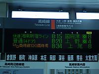 Takasakisen20130728_01