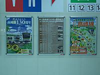 Takasakisen20130728_02