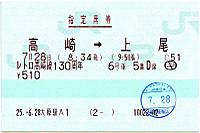 Takasakisen20130728_13