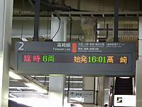 Takasakisen20130728_16