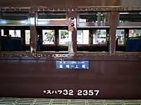 Takasakisen20130728_18