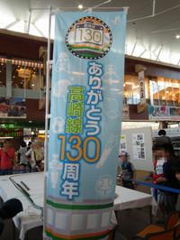 Takasakisen20130728_21