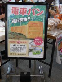 Takasakisen20130728_22