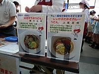Takasakisen20130728_23