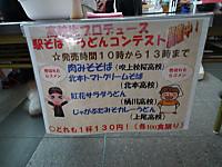 Takasakisen20130728_24