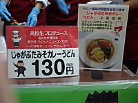 Takasakisen20130728_25