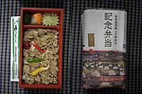 Takasakisen20130728_27
