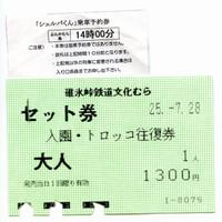 Takasakisen20130728_30