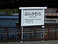 Takasakisen20130728_36