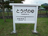 Takasakisen20130728_45