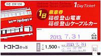 Hakone20130731_02