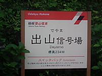 Hakone20130731_03