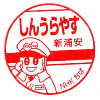 Nanohana_stamp20130729_01