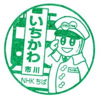 Nanohana_stamp20130729_02