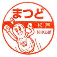 Nanohana_stamp20130729_03