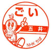 Nanohana_stamp20130729_08
