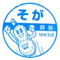 Nanohana_stamp20130729_09