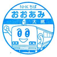 Nanohana_stamp20130729_10
