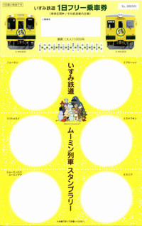 Isumi_rail20130801_01