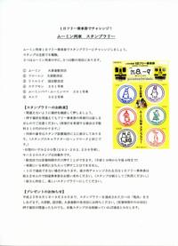 Isumi_rail20130801_02