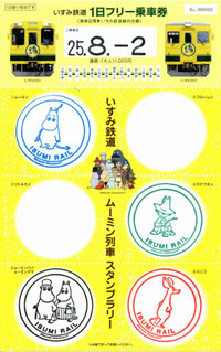 Isumi_rail20130802_05