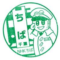 Nanohana_stamp20130731_01