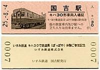 Isumi_kiha30_20130804_25