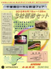 Chiba_mitukosi20130811_01