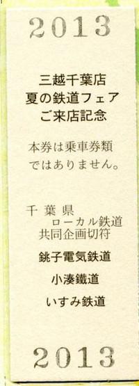 Chiba_mitukosi20130811_02