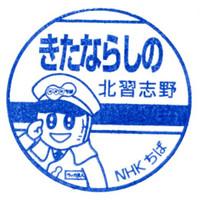 Nanohana_stamp20130811_01