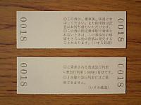 Isumi_rail20130812_03