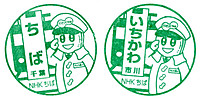 Nanohana_stamp_p1