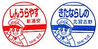 Nanohana_stamp_p2
