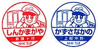 Nanohana_stamp_p3