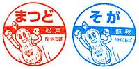 Nanohana_stamp_p4