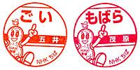 Nanohana_stamp_p5