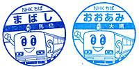 Nanohana_stamp_p6