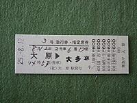 Isumi_rail20130812_22
