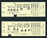 Isumi_rail20130812_25