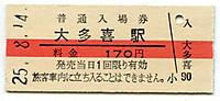 Isumi_rail20130814_01