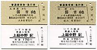 Isumi_rail20130815_05